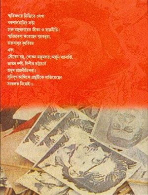 Antaranga Charu Majumdar Back Cover