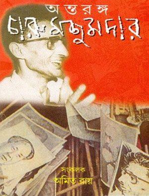 Antaranga Charu Majumdar Front Cover