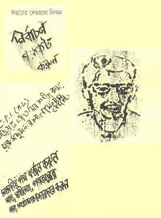 Antaranga Charu Majumdar Mid Cover