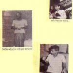 antaranga-charu-majumdar-by-suprakash-roy-writer-cover