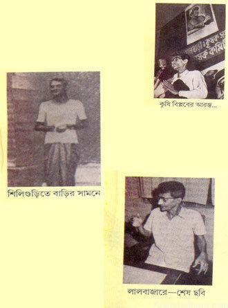 Antaranga Charu Majumdar Writer Cover