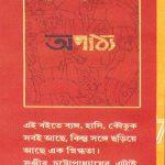 apathya-by-sanjib-chattopadhyay-back-cover