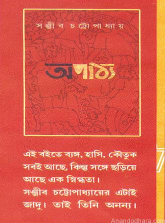 Apathya Back Cover