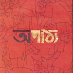 apathya-by-sanjib-chattopadhyay-front-cover