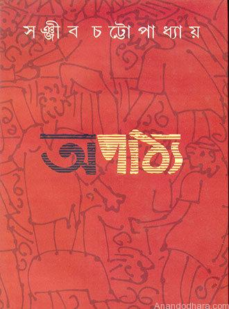 Apathya Front Cover