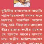 apathya-by-sanjib-chattopadhyay-writer-cover
