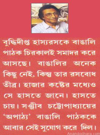 Apathya Writer Cover