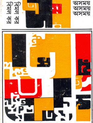 Asamay Front Cover