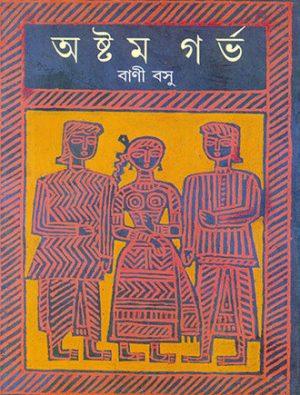 Astam Garva Front Cover
