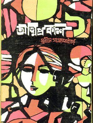 Atmaprakash Front Cover
