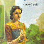 Bakul Katha Front Cover