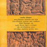 bangalir-itihas-by-nihar-ranjan-roy-back-cover