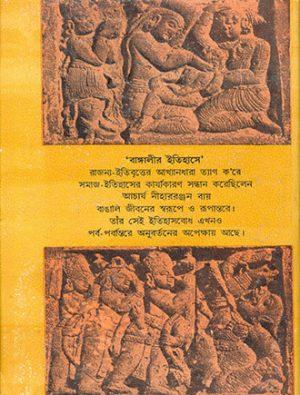 Bangalir Itihas Back Cover