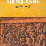 bangalir-itihas-by-nihar-ranjan-roy-front-cover
