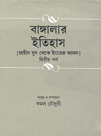 Banglar Etihas Vol1 Vol2 Front Cover