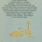 banglar-jomidar-o-rayter-katha-by-kamal-chowdhury-back-cover