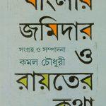 banglar-jomidar-o-rayter-katha-by-kamal-chowdhury-front-cover