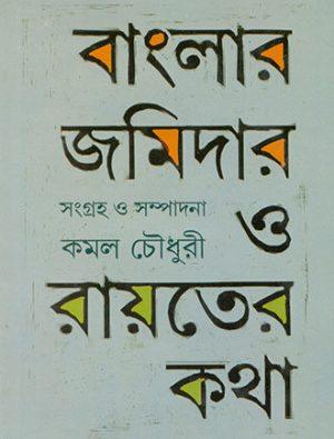 Banglar Jomidar O Rayter Katha Front Cover