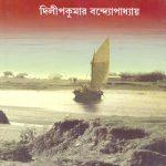 banglar-nad-nadi-by-dilip-kumar-bandopadhyay-front-covet