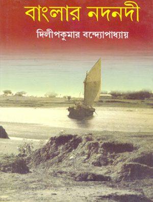 Banglar Nad Nadi Front Cover
