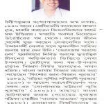 banglar-nad-nadi-by-dilip-kumar-bandopadhyay-writer-covet
