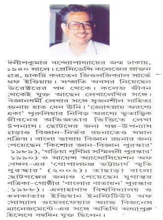 Banglar Nad Nadi Writer Cover