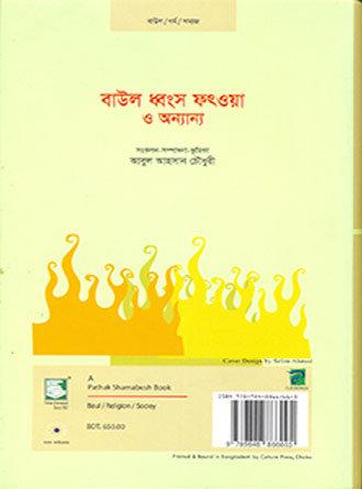 Baul Dhangsha Fatwa O Onnanyo Back Cover