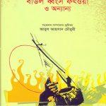 baul-dhangsha-fatwa-o-onnanyo-by-abul-ahsan-chowdhury-front-cover