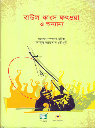 Baul Dhangsha Fatwa O Onnanyo Front Cover