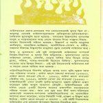 baul-dhangsha-fatwa-o-onnanyo-by-abul-ahsan-chowdhury-mid-cover