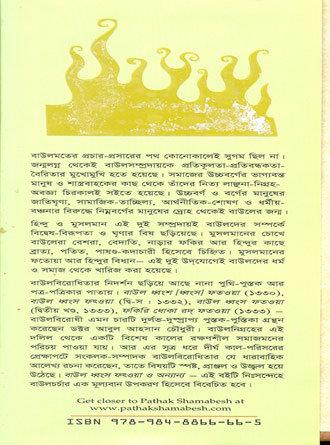 Baul Dhangsha Fatwa O Onnanyo Mid Cover