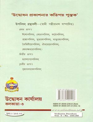 Bedanto Darshon Vol1 Vol2 Vol3 Vol4 Back Cover