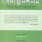 bedanto-darshon-vol1-vol2-vol3-vol4-by-swami-gamvirrananda-front-cover