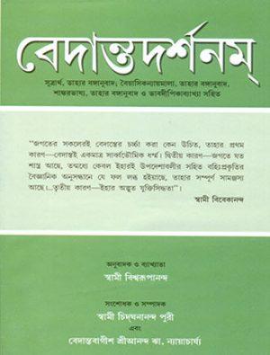 Bedanto Darshon Vol1 Vol2 Vol3 Vol4 Front Cover