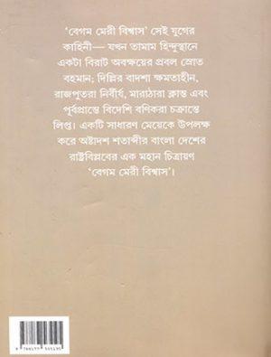 Begam Meri Biswas Akhanda Back Cover