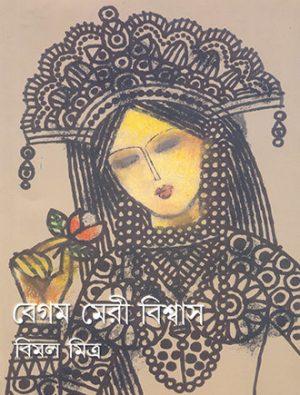 Begam Meri Biswas Akhanda Front Cover