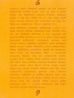 Bharater Jatiyatabadi Boiplobik Songram Back Cover