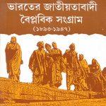 bharater-jatiyatabadi-boiplobik-songram-by-suprakash-roy-front-cover