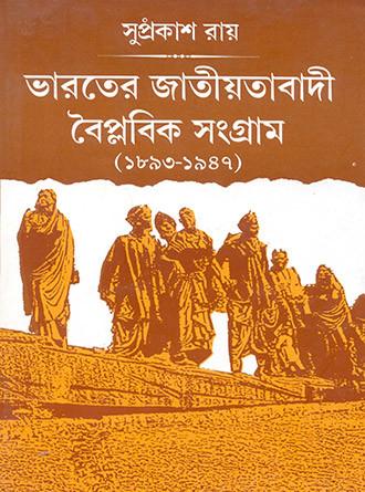 Bharater Jatiyatabadi Boiplobik Songram Front Cover