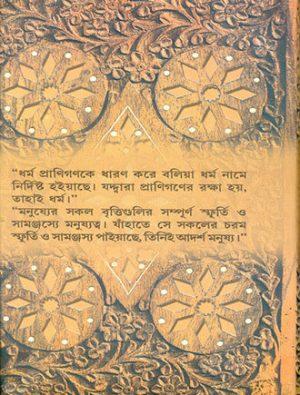 Bnkim Rachanabali Prabandha Back Cover