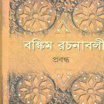Bnkim Rachanabali Prabandha Front Cover
