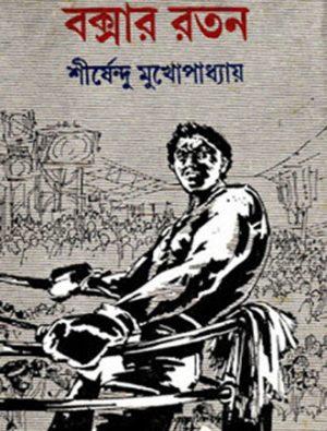 Boxer Ratan Front Cover