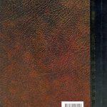 byomkesh-samagra-by-saradindu-bandopadhyay-back-cover
