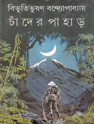 Chander Pahar Front Cover