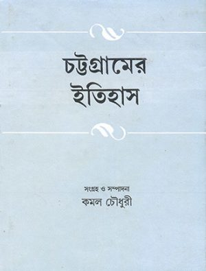 Chattogramer Etihas Front Cover