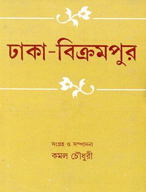 Dhaka Bikrompur Front Cover