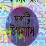 Doshti Uponyas Front Cover