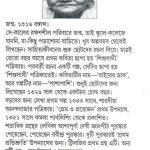 doshti-uponyas-by-ashapurna-devi-front-writer