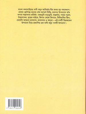 Doshti Uponyas Back Cover