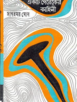Ekti Pereker Kahini Front Cover